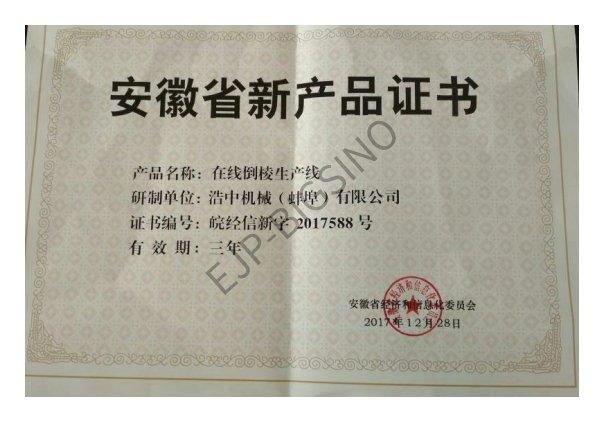 M荣誉证书