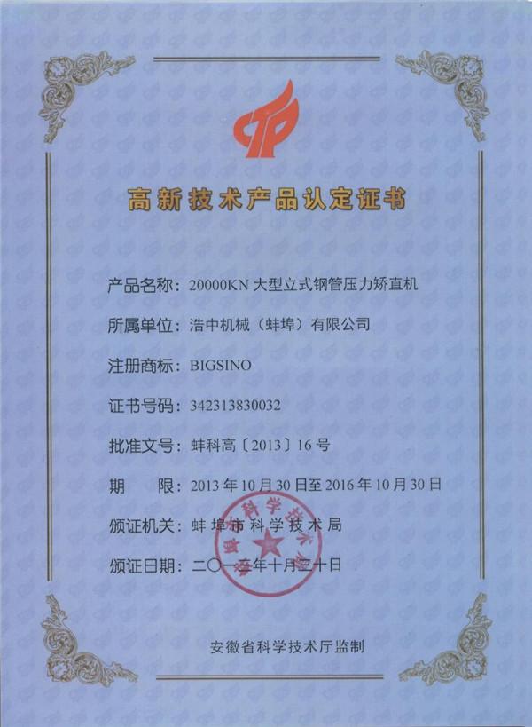 M高新技术产品认定证书