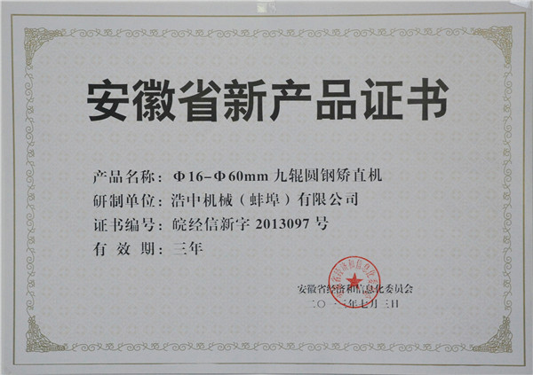 M新产品证书
